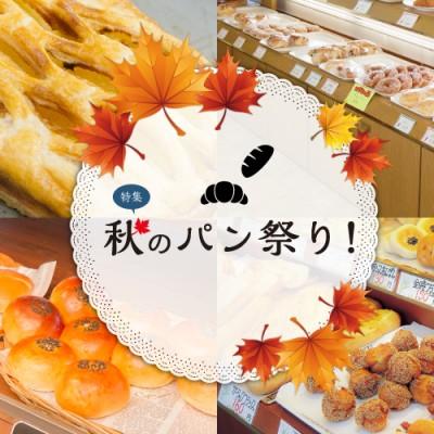 秋のパン祭り!