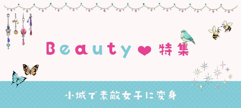 Beauty♥特集