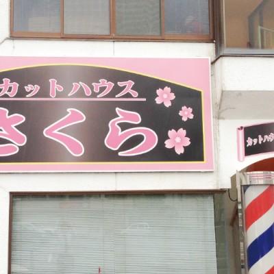 カットハウス  さくら(旧マスダ美容室)