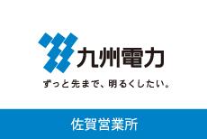 九州電力佐賀営業所