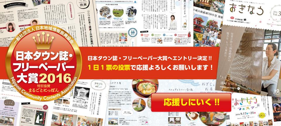 日本タウン誌・フリーペーパー大賞へおぎなうを応援しにいく