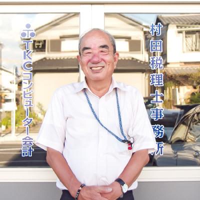 村田康俊税理士事務所
