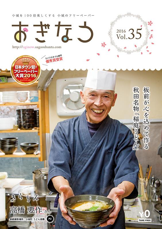 35-hyoshi