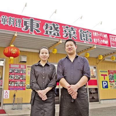 東盛菜館(トウセイサイ カン)
