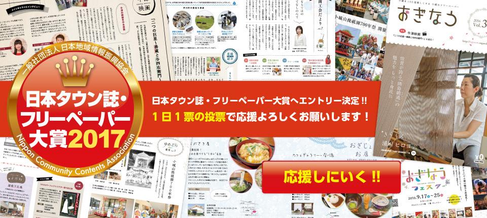 日本タウン誌フリーペーパー対象2017のおぎなうを応援する