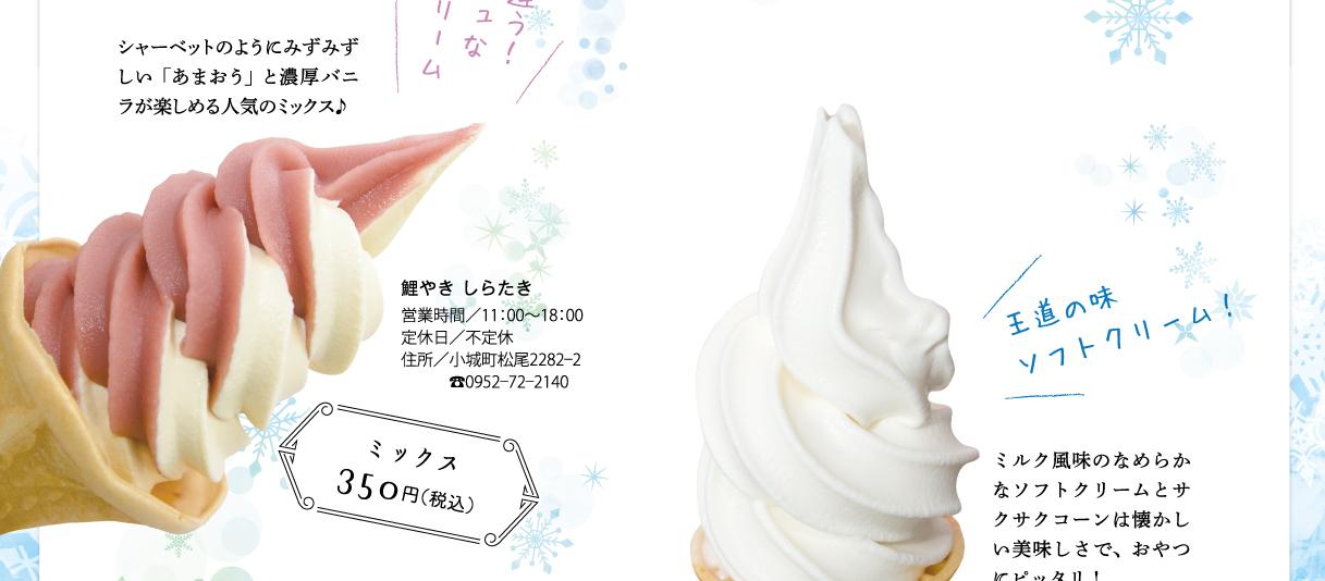 【鯉やき しらたき】ひと味違う! フレッシュな ソフトクリーム。シャーベットのようにみずみずしい「あまおう」と濃厚バニラが楽しめる人気のミックス♪350円(税込)