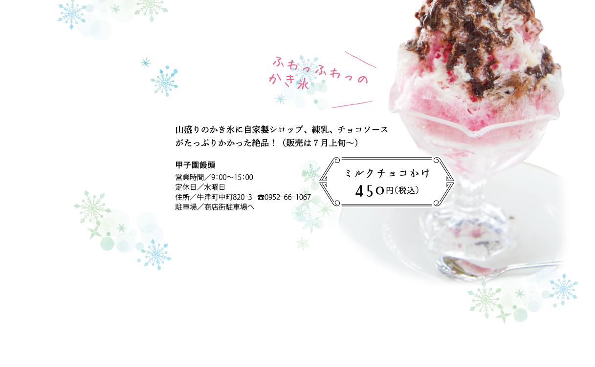 【甲子園饅頭】ふわっふわっのかき氷。山盛りのかき氷に自家製シロップ、練乳、チョコソースがたっぷりかかった絶品!(販売は7月上旬〜)450円(税込)