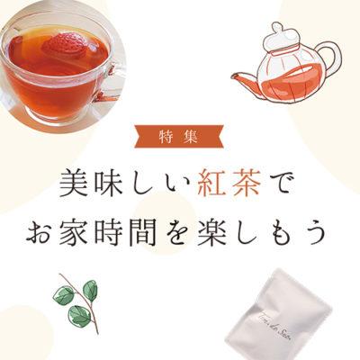 美味しい紅茶でお家時間を楽しもう