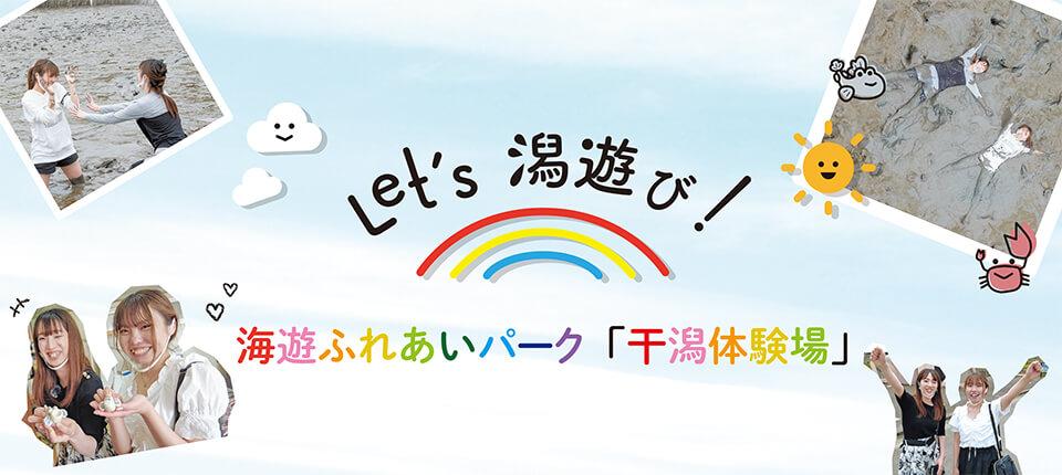 Let's 潟遊び! 海遊ふれあいパーク「干潟体験場」